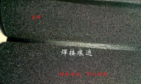 弹性海绵焊接痕迹