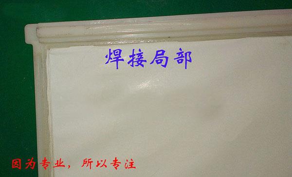 mbr板式膜焊接