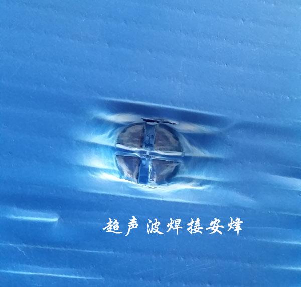 中空板周转箱超声波焊接工艺