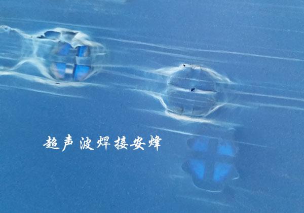 中空板超声波焊接