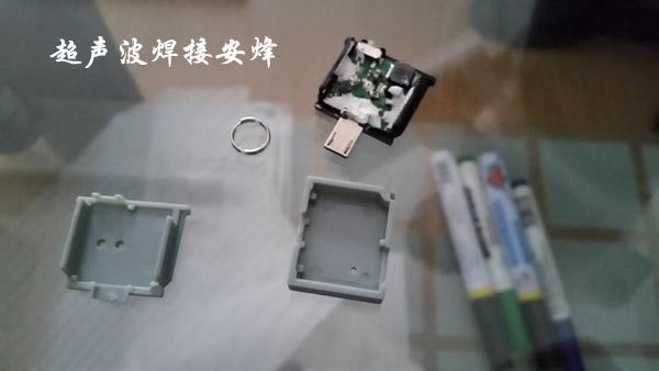 abs超声波焊接