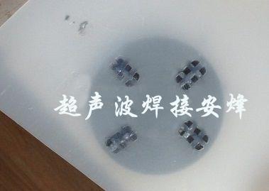 eva防水板与热熔垫圈手持式超声波点焊机