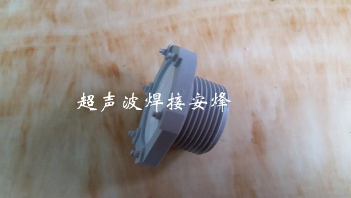 防水透气阀超声波焊接