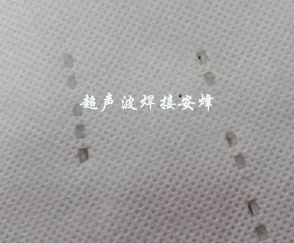 无纺布复合pe塑料膜超声波焊接