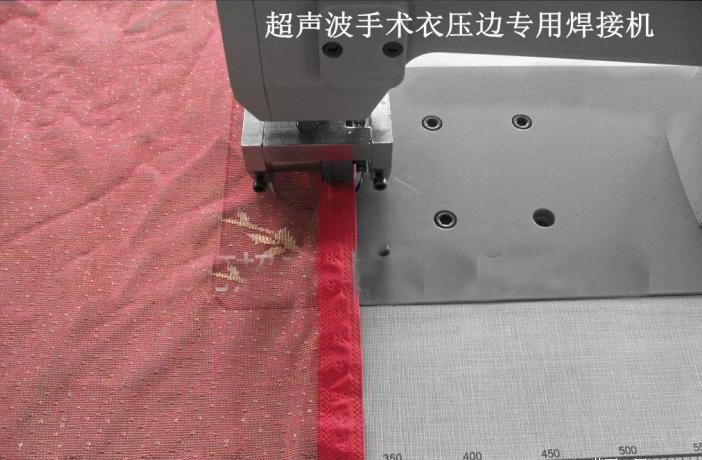 无纺布手术衣超声波焊接