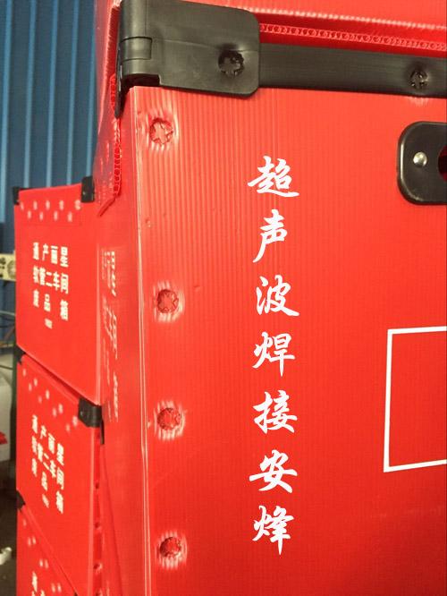 中空板周转箱超声波焊接