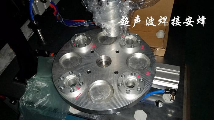 转盘式超声波焊接机工位