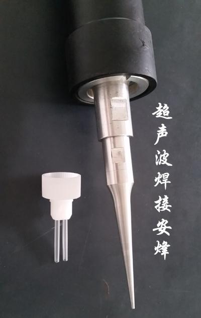 塑料管与瓶盖孔超声波模具