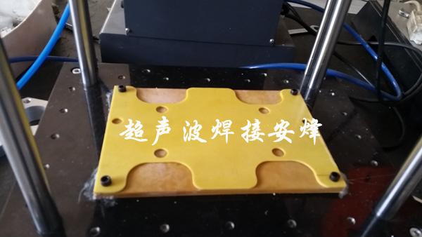 透气膜焊接底模