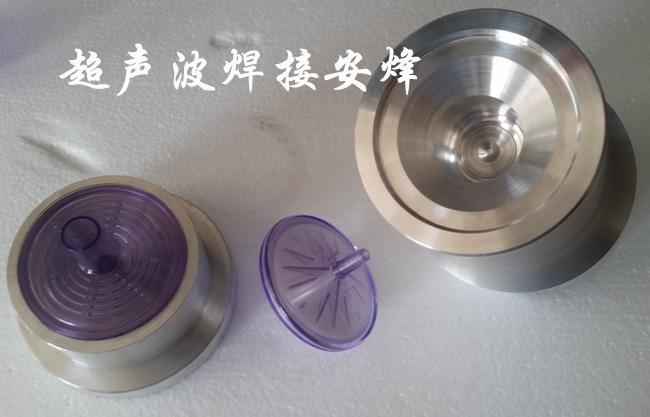 针头式药用过滤器超声波焊接模具