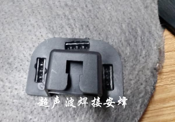 汽车衣帽架挂扣或卡扣超声波焊接