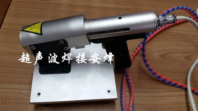 手持式热熔焊枪