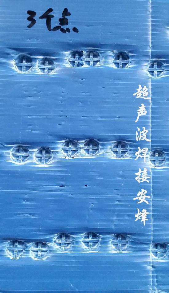 中空板多点超声波焊接