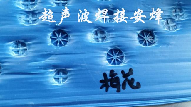 中空板周转箱十字形梅花形超声波焊接样品
