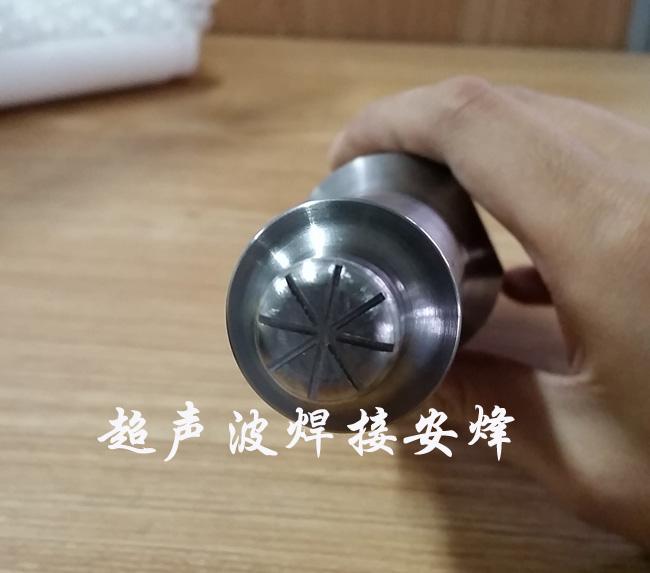 梅花型超声波模具