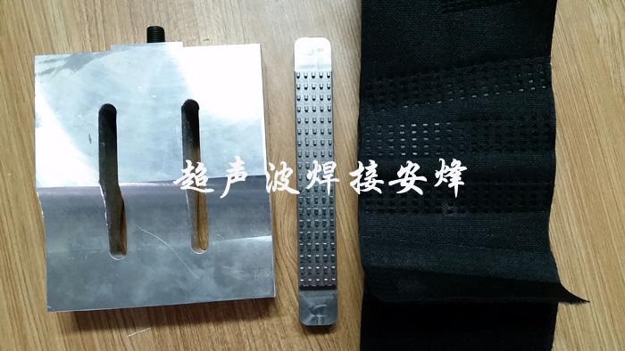 魔术贴超声波焊接