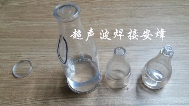 亚克力水瓶油瓶底盖焊接样品