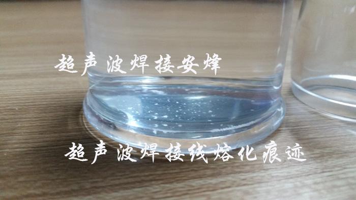 亚克力水瓶底盖超声波焊接机