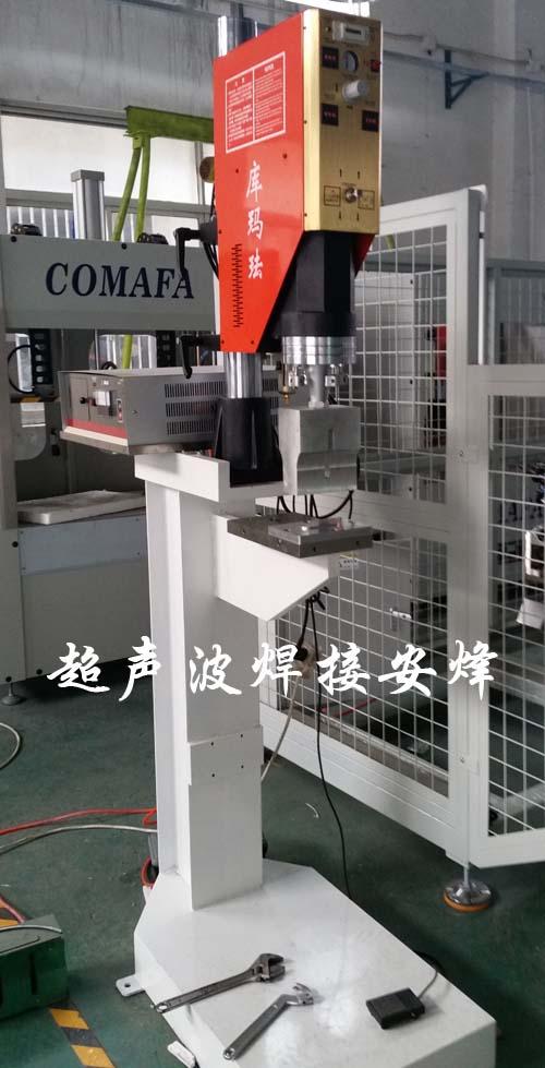 pp中空板扣环塑料纸箱把手超声波焊接机