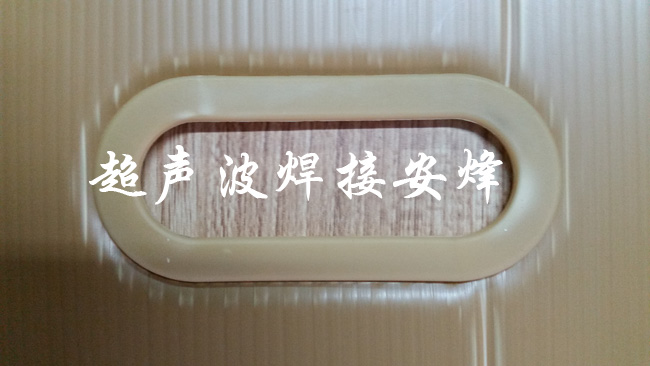 pp中空板扣环塑料纸箱把手超声波焊接