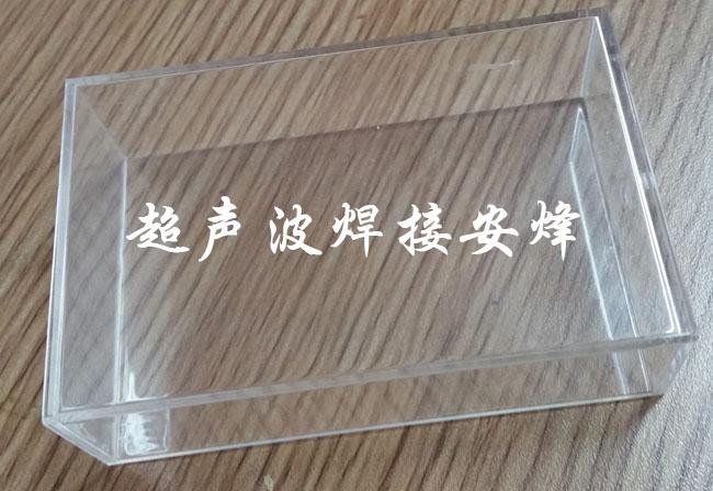 亚克力烟盒盖超声波焊接机