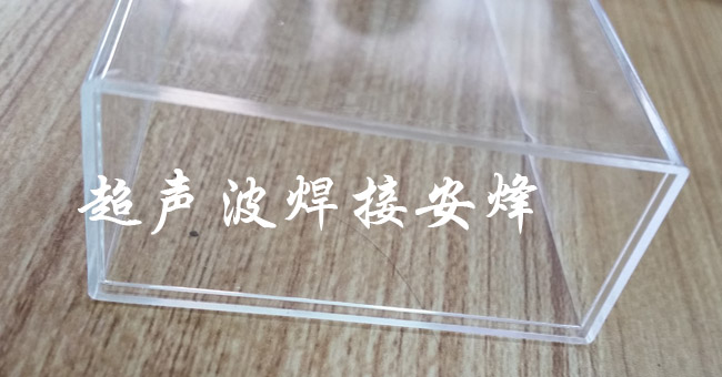 亚克力烟条展示框焊接