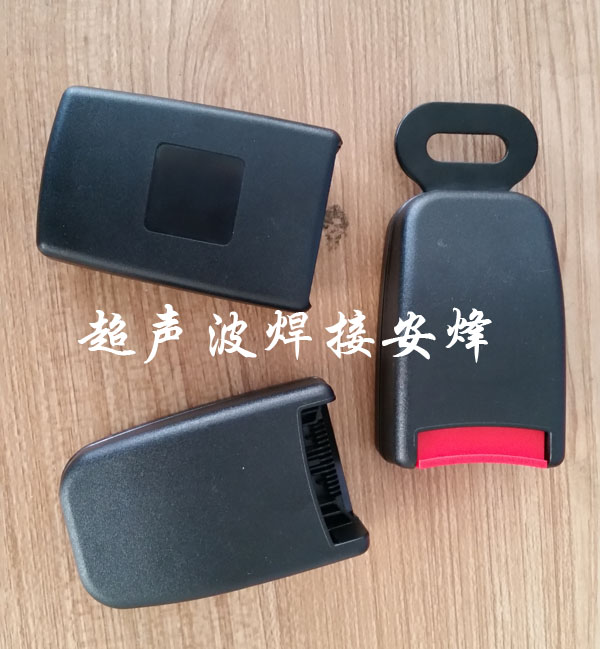 汽车安全带扣超声波焊接工艺