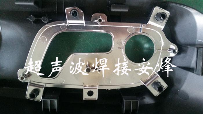 汽车座椅向外护板塑料柱焊接