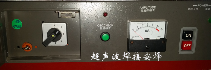 15k超声波电箱
