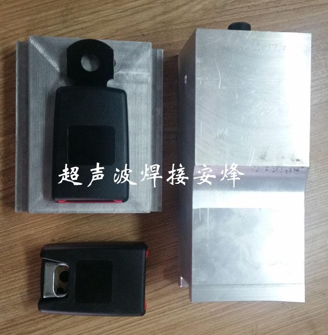 汽车安全带卡扣超声波焊接模具