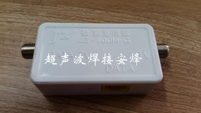 abs数据复用器超声波焊接机