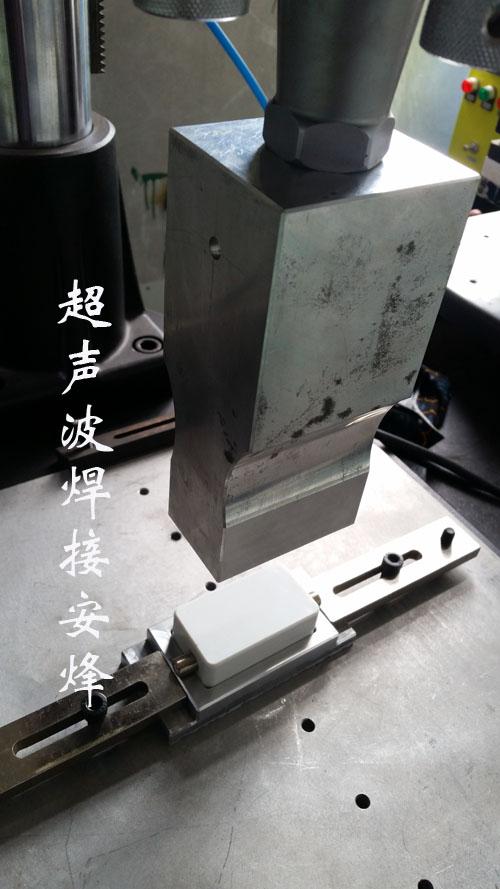 abs数据复用器超声波焊接模具