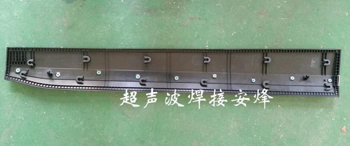 汽车左右前门外装饰板防擦条热铆焊接