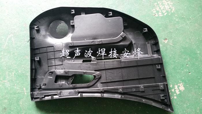 汽车门板总成热熔焊接