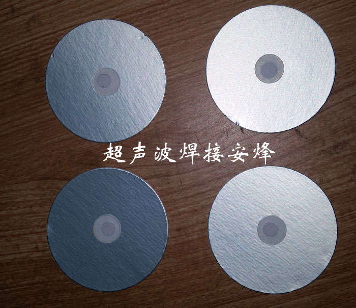 铝箔封口垫片热熔焊接