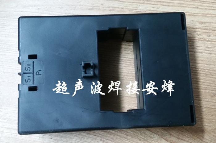 阻燃abs电源盒外壳超声波焊接机