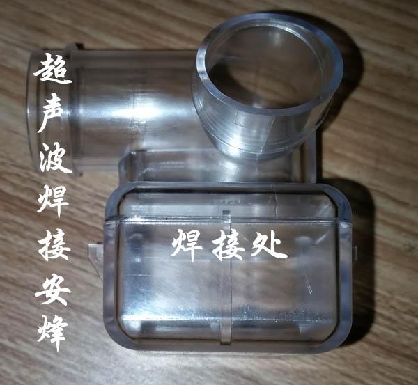 pc材料超声波焊接