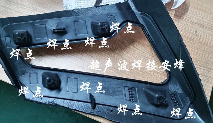 汽车前后保险杠雾灯支架超声波穿刺焊接
