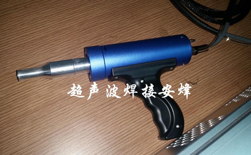 35K数字智能型手持式超声波焊接机