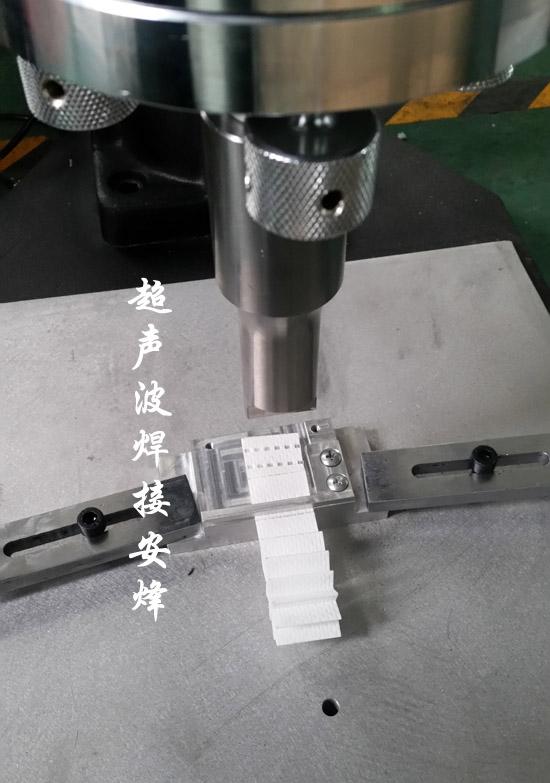 无纺布滤纸超声波焊接工装