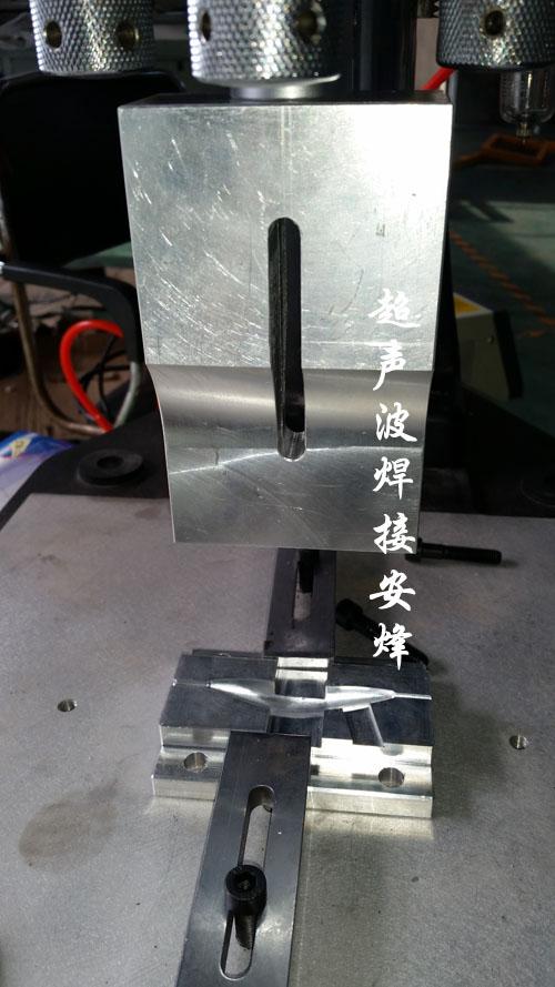 abs钓鱼浮标超声波焊接