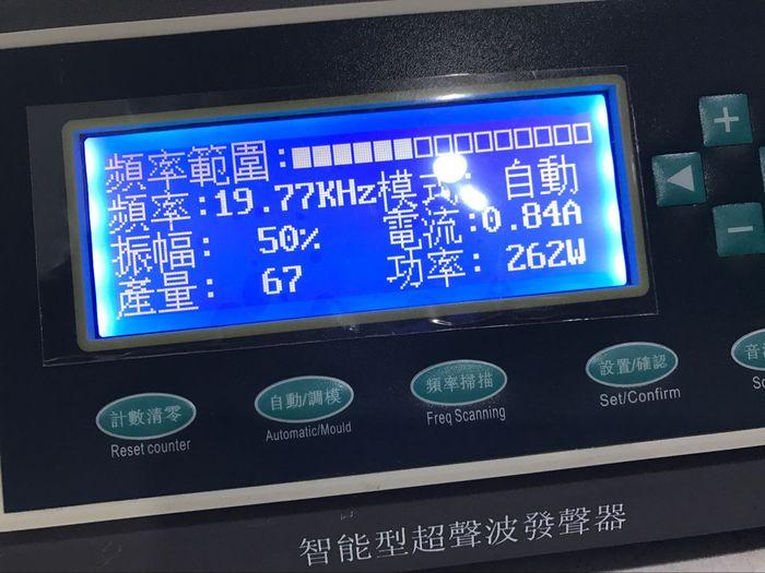 自动追频超声波发生器