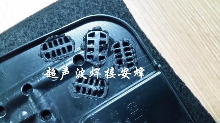 汽车行李舱装饰板加强板无纺布棉毡超声波焊接