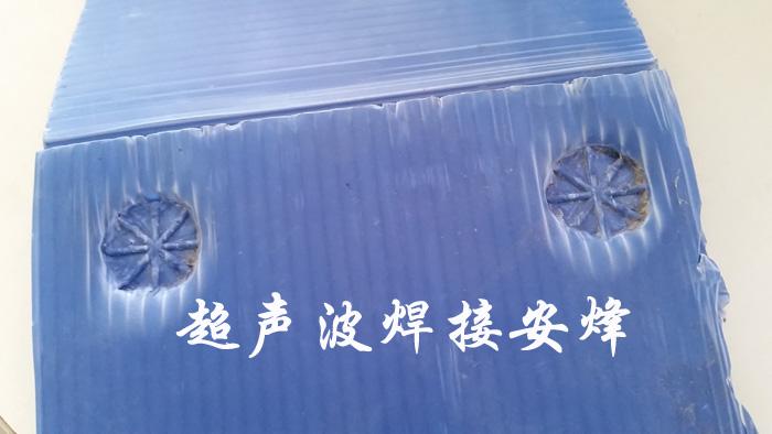 中空板周转箱超声波双梅花形焊接样品