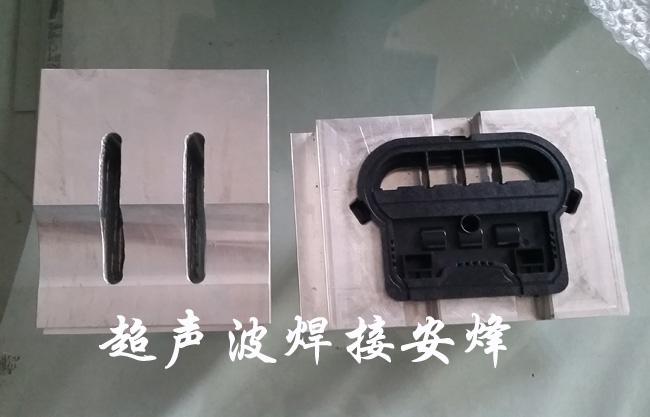 太阳能光伏接线盒超声波模具