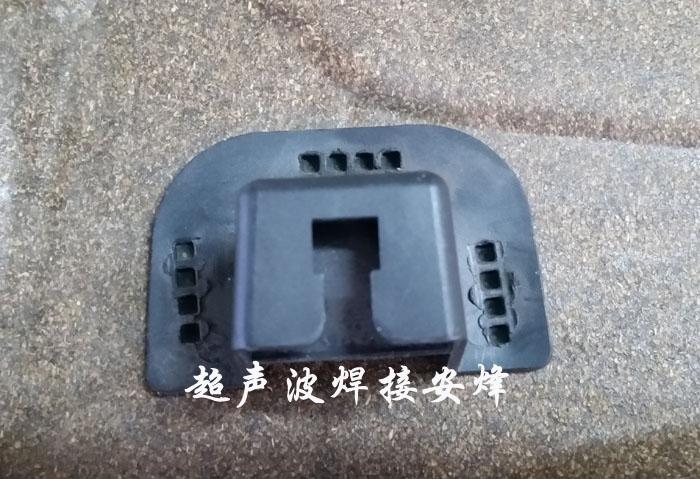 汽车衣帽架塑料卡扣超声波焊接