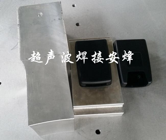 汽车安全带扣超声波焊接模具