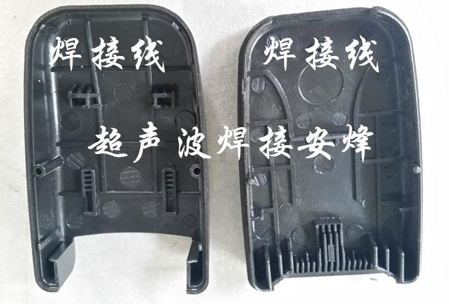汽车安全带扣超声波焊接