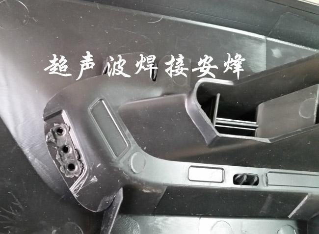 汽车风道盖板超声波穿刺焊接工艺
