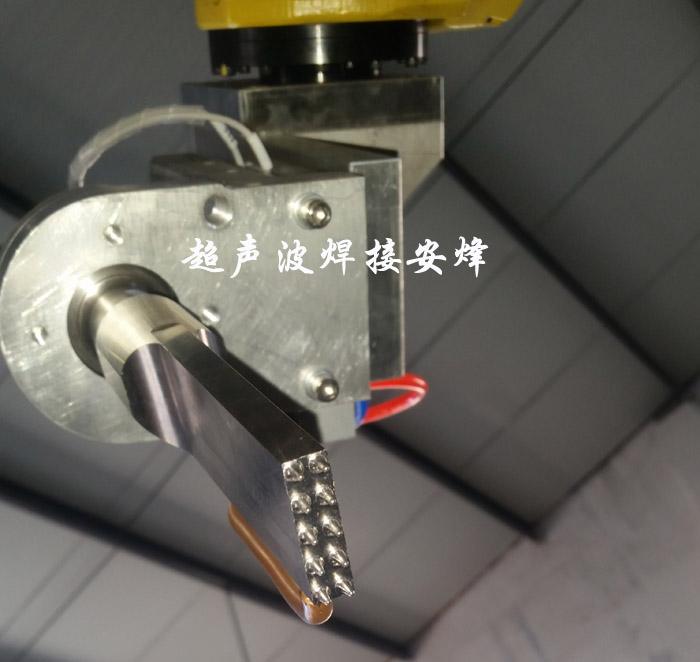 机器人汽车保险杠雷达支架超声波焊头